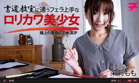 書道教室で茉莉ももが巧みな筆さばきで二人の男からたっぷり新鮮な汁を搾りとる
