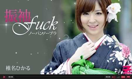 へいぞー動画で椎名ひかるが和服姿のままピンクの乳首を転がされ全身痙攣で生汁生ピストン