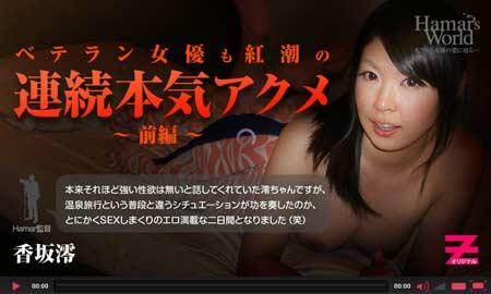 ヘイゾー動画で香坂澪が絶妙の指万で大量潮吹きを魅せながら背面騎乗で生竿を導き連続イキ
