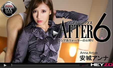 ヘイゾー動画で安城アンナがひたすら快楽を求めねっとりと男の体を責め騎乗位で昇天